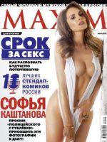 Maxim Magazine [Russia] (June 2017)