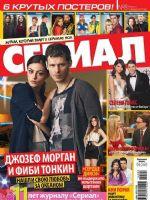 Serial Magazine [Russia] (12 February 2014)