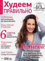 Hudeem Pravilno Magazine [Russia] (October 2016)