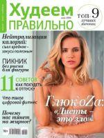 Hudeem Pravilno Magazine [Russia] (May 2016)