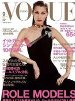 Vogue Magazine [Japan] (September 2016)