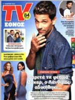 TV Ethnos Magazine [Greece] (3 March 2019)