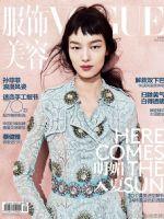 Vogue Magazine [China] (May 2014)