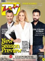 TV Mania Magazine [Cyprus] (3 June 2017)
