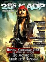 25 Kadr Magazine [Russia] (April 2011)