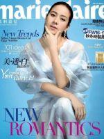 Marie Claire Magazine [Hong Kong] (April 2016)