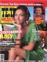 Teleweek Magazine [Russia] (12 July 2010)