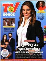 TV Ethnos Magazine [Greece] (25 August 2019)