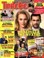 Tiletheatis Magazine [Greece] (27 February 2016)