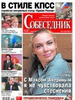 OTHER Magazine [Russia] (29 November 2011)