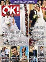 OK! Magazine [Greece] (10 October 2018)