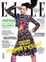 Elle Magazine [Bulgaria] (April 2015)