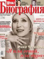 Viva! Biography Magazine [Ukraine] (November 2013)