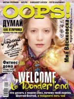 Oops! Magazine [Russia] (May 2016)