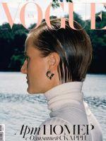 Vogue Magazine [Ukraine] (August 2016)