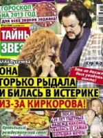 Taini Zvezd Magazine [Russia] (19 December 2013)