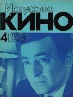Iskusstvo Kino Magazine [Soviet Union] (April 1976)