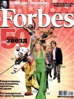 Forbes Magazine [Russia] (August 2007)