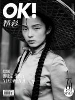 OK! Magazine [China] (May 2019)