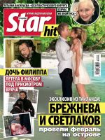Star Hits Magazine [Russia] (27 February 2012)