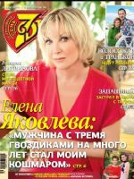7 Dnej Magazine [Russia] (26 September 2016)