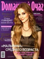 Good Housekeeping Magazine [Ukraine] (February 2010)