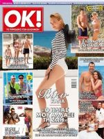 OK! Magazine [Greece] (1 July 2020)