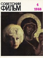 Sovetskii Film Magazine [Soviet Union] (April 1968)
