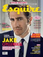 Esquire Magazine [Greece] (May 2017)