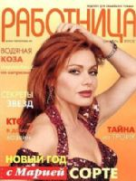 Rabotnitsa Magazine [Russia] (December 2002)