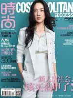Cosmopolitan Magazine [China] (July 2015)