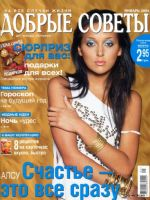 OTHER Magazine [Russia] (January 2004)