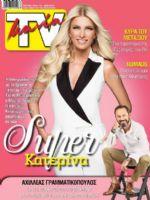 TV Mania Magazine [Cyprus] (19 August 2017)