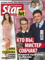 Star Hits Magazine [Russia] (11 February 2013)