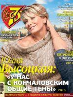 7 Dnej Magazine [Russia] (6 February 2017)