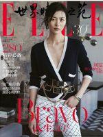 Elle Magazine [China] (January 2018)