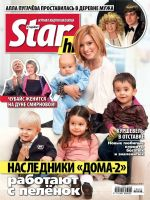 Star Hits Magazine [Russia] (16 January 2012)
