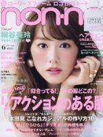 Non-No Magazine [Japan] (June 2015)