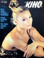 Novyny Kinoekranu Magazine [Soviet Union] (August 1988)