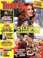 Tiletheatis Magazine [Greece] (21 November 2015)