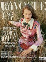 Vogue Magazine [China] (November 2017)
