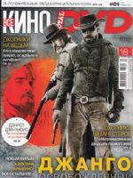 Total DVD Magazine [Russia] (January 2013)