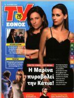 TV Ethnos Magazine [Greece] (23 June 2019)