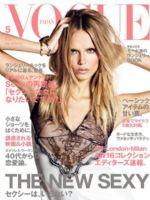 Vogue Magazine [Japan] (May 2016)
