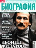 Darya_Biografia Magazine [Russia] (January 2017)