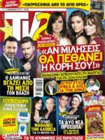 TV 24 Magazine [Greece] (6 January 2018)