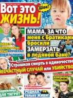Vot Eto Zhizn Magazine [Russia] (March 2013)