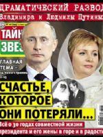 Taini Zvezd Magazine [Russia] (19 June 2013)