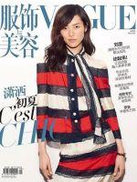 Vogue Magazine [China] (May 2017)