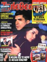 Tiletheatis Magazine [Greece] (13 June 2015)